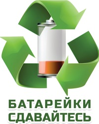 О проведении акции «Батарейки, сдавайтесь!»