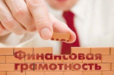 C 12 по 18 марта 2018 года  в Республике Беларусь  проходит Неделя финансовой грамотности детей и молодежи