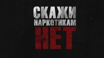 ПЛАН  мероприятий информационно-образовательной акции «Скажи наркотикам нет!»