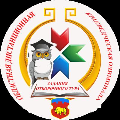 Задания отборочного тура областной дистанционной краеведческой олимпиады