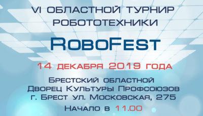 VI областной открытый турнир робототехники «РобоФэст» пройдет в г. Бресте