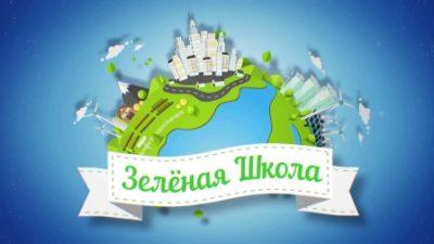 Конкурс экологических проектов «Зеленая школа»