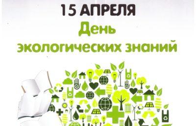 ПОЛОЖЕНИЕ о проведении областного конкурса «День экологических знаний»