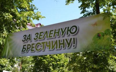 О проведении экологической акции «За зеленую Брестчину»