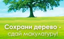 Итоги весеннего областного конкурса по сбору макулатуры среди учебных заведений «Сохрани дерево – сдай макулатуру»