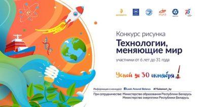 В Беларуси стартовал конкурс рисунка «Технологии, меняющие мир»