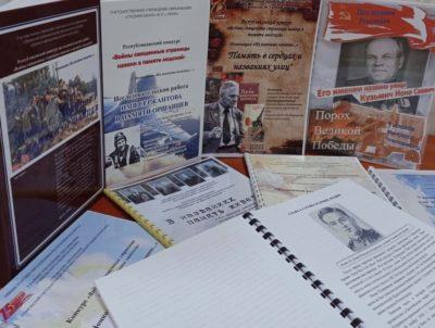 Республиканская онлайн-конференция «Войны священные страницы навеки в памяти людской»
