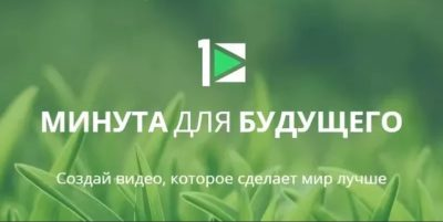 Итоги  областного этапа республиканского конкурса  видеорепортажей «Минута для будущего»
