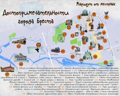 Итоги областного заочного конкурса по созданию художественных туристических карт «Маршрут от местных»