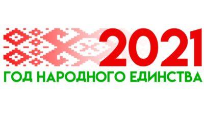 В Беларуси впервые отметят День народного единства