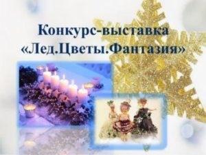 ПОЛОЖЕНИЕ  о проведении областного этапа республиканской выставки-конкурса «Лед. Цветы. Фантазия»
